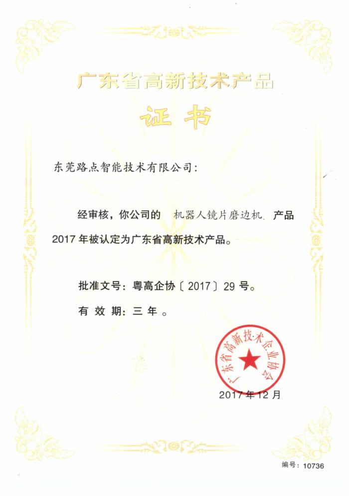 机器人镜片磨边机广东省新技术产品证书