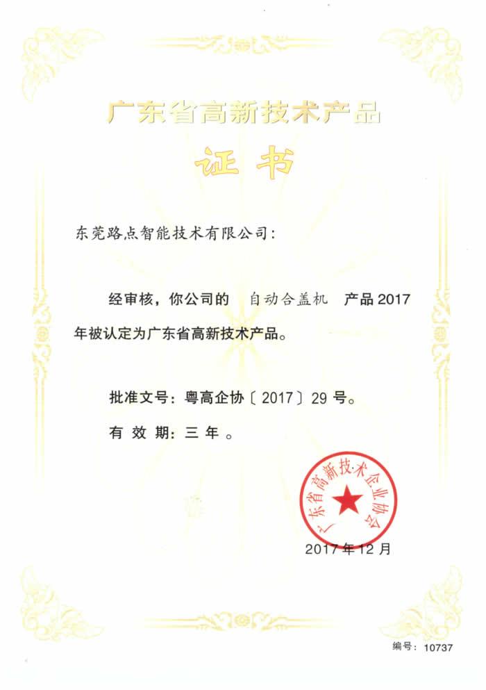 自动合盖机广东省新技术产品证书