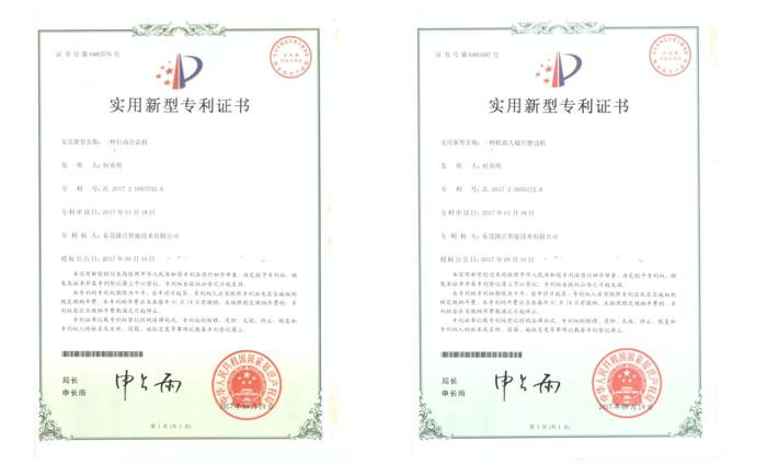 机械手专利证书