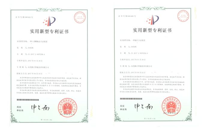 东莞路点机械手专利证书